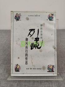 蔡志忠绘画+签名本《列子说》1989年初版,蔡志忠在扉页亲笔手绘画作一幅,早期作品,值得珍藏