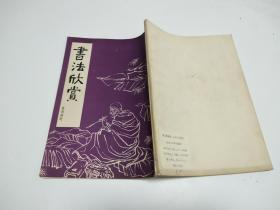书法欣赏 楚图南题