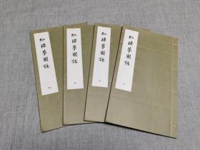 改琦绘 民国六十三年(1974)艺文印书馆初版《红楼梦图咏 》4册全