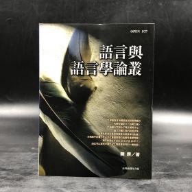 台湾商务版  陈原《语言与语言学论丛》