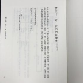 台湾商务版  钱穆《國史大綱(修訂四版)》(上下册,布面精装,台湾商务70周年典藏纪念版)