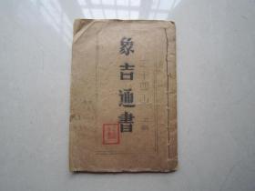 二十四山象吉通书(上下册)