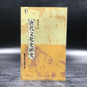 台湾商务版   罗香林《唐代文化史研究》(锁线胶订)