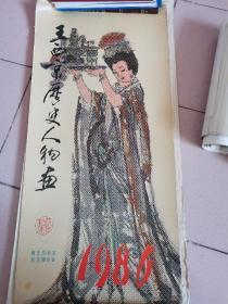 1986  王西京历史人物画挂历