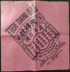 民国上海英租界天祥号包装纸一件A12