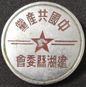 中国共产党建湖县委会徽章