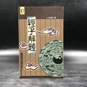 台湾商务版   吕思勉《经子解题》(锁线胶订)