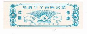 辽宁省大连市第二商业局清镇牛羊肉购买票 非粮票