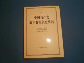 中国共产党广东省海丰县组织史资料.1921-1949-16开精装一版一印