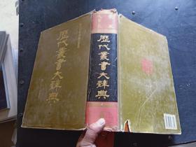 历代丛书大辞典