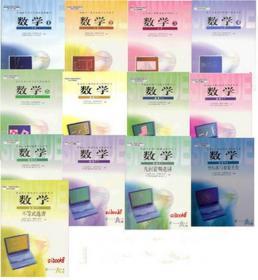 高中数学课本全套13本