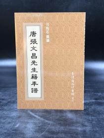 台湾商务版 刁抱石《唐張文昌先生籍年譜》(锁线胶订)