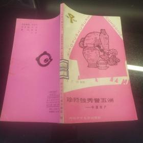 小图书馆丛书《 珍稀独秀誉五洲 中国特产》 插图本