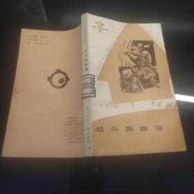 小图书馆丛书《战斗英雄谱》  插图本