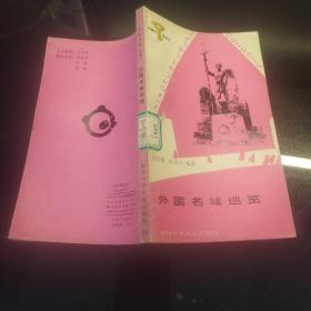 小图书馆丛书《外国名城巡览》 插图本
