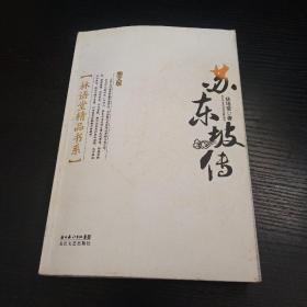 苏东坡传(图文版)