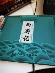 西游记(彩图注音版)