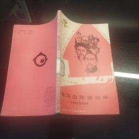 小图书馆丛书《 腥风血雨话当年 中国近代历史故事》 插图本