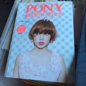 "Pony的""微整形""化妆术"