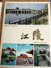 江凌,中国历史文化名城丛书