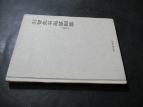 刘智先书画篆刻集  签赠本
