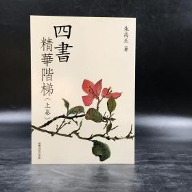台湾商务版    朱高正《四书精华阶梯》(上下册)