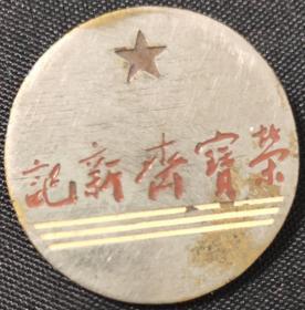 荣宝斋新记徽章