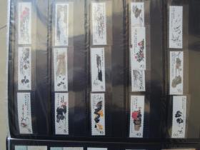 齐白石作品选 邮票(1套16枚)
