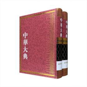 《中华大典:历史地理典-山川分典》全2册,总达2098页