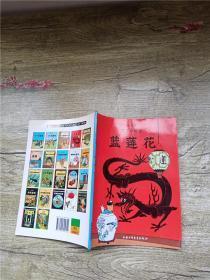 丁丁历险记 蓝莲花.