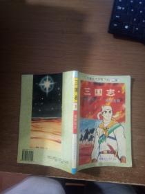 日本漫画大师笔下的三国 三国志1桃园结义