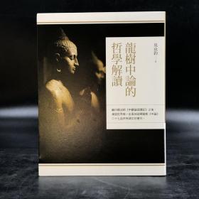 台湾商务版   吴汝均《龙树中论的哲学解读》(锁线胶订)