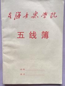 星海音乐学院五线谱本
