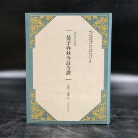 台湾商务版   王更生 注译《晏子春秋今注今译(新版)》(布面精装)