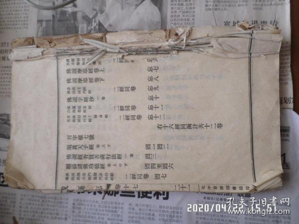 北平京津印书局【威县志卷十七】全是藏书目录