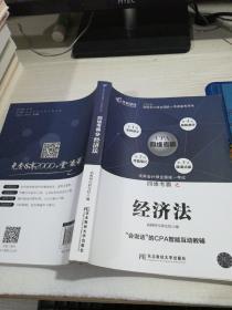 2019注册会计师全国统一考试备考用书 CPA四维考霸 经济法科目官方辅导教材之 经济法