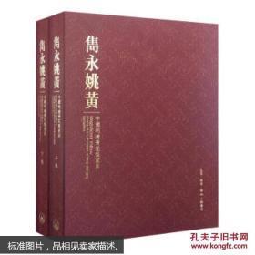 隽永姚黄:中国明清黄花梨家具
