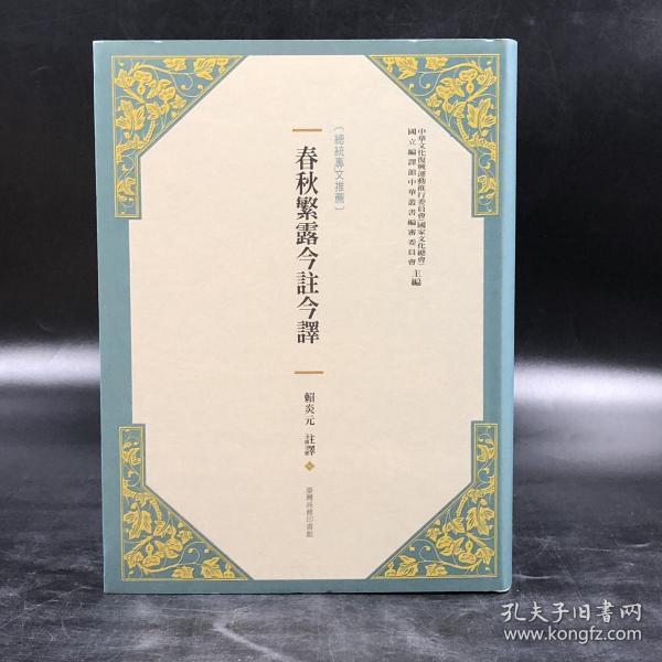 台湾商务版  赖炎元注译《春秋繁露今註今譯(新版)》(布面精装)