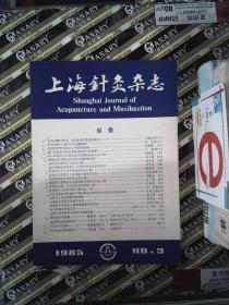 上海针灸杂志 1985.3
