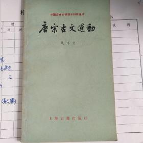 唐宋古文运动