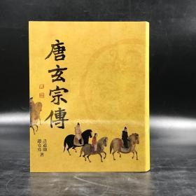 台湾商务版  许道勋,赵克尧《唐玄宗传》(精装)