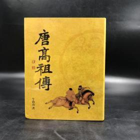 台湾商务版  牛致功《唐高祖传》(精装)