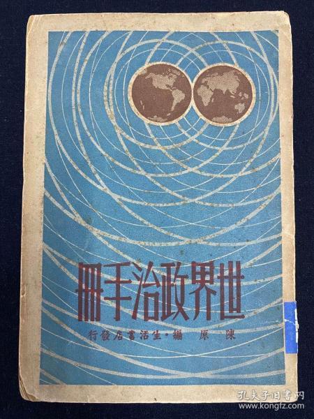 世界政治手册 民国三十六年(1947)生活书店 陈原 编