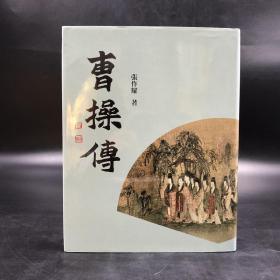 台湾商务版   张作耀《曹操传》(精装)
