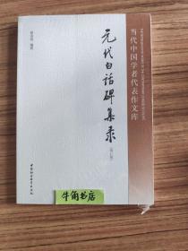 元代白话碑集录(修订版)