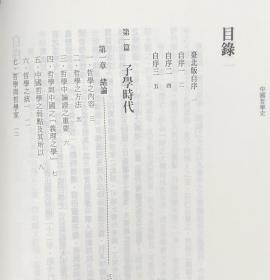 台湾商务版  冯友兰《中國哲學史》(锁线胶订)