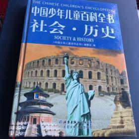 中国少年儿童百科全书 社会·历史