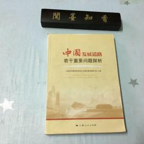 中国发展道路若干重要问题探析