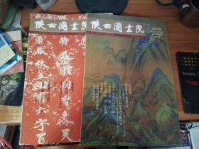 陕西国画院 2017年第3期  2018年第1期(2册)