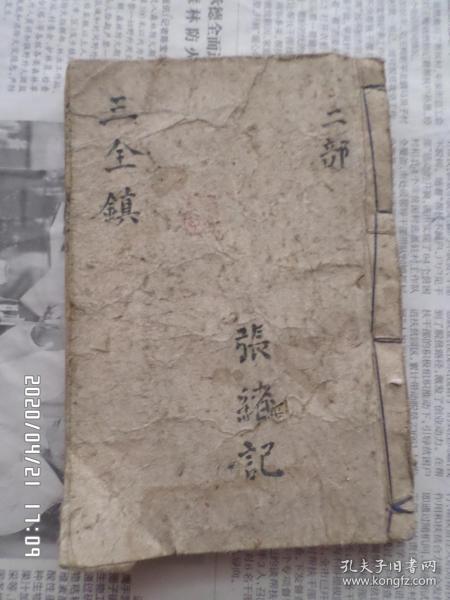 東昌府東關三合堂書鋪【新刻響馬三全鎮】卷二卷四兩冊